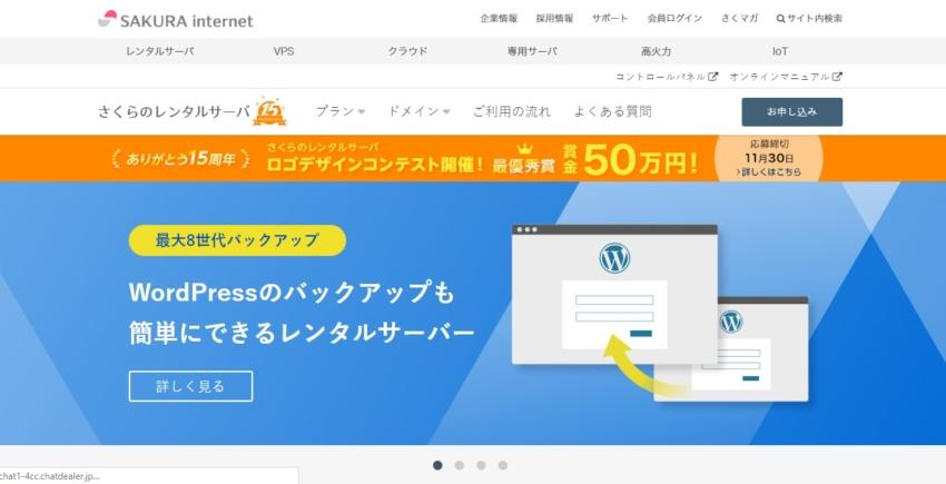 さくらインターネット/サーバー評判・レビュー
