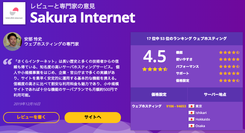 さくらインターネット/サーバーのレビュー