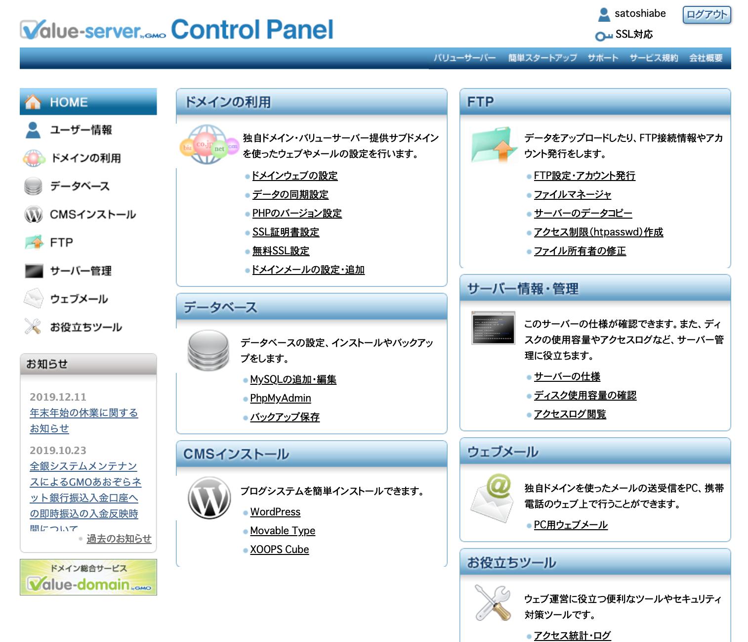バリューサーバーの使いやすさ・難易度(簡単でシンプルな管理画面)