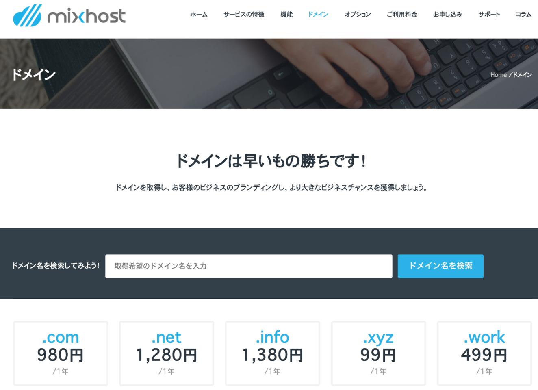 mixhost(ミックスホスト)・2020年2月からドメイン取得サービスも提供開始