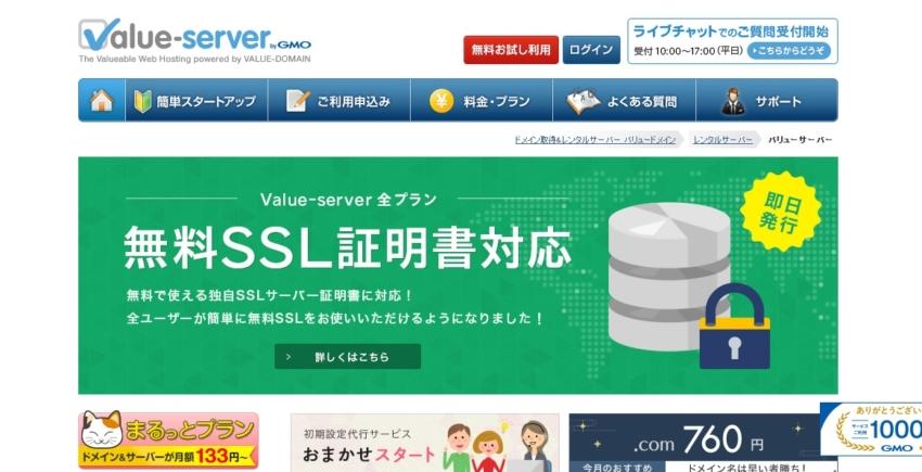 バリューサーバー・レンタルサーバー評判・レビュー