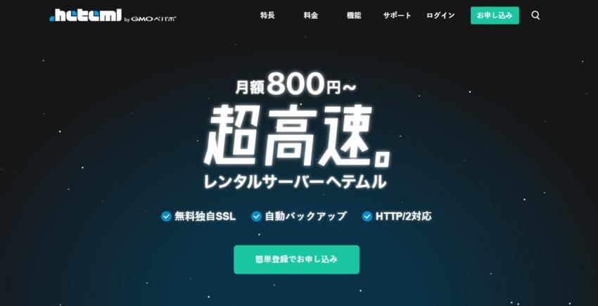 ヘテムル(heteml)評判・レビュー