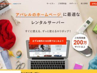 ロリポップ!レンタルサーバー評判・レビュー