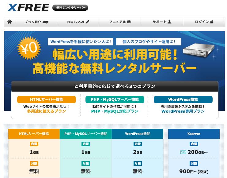 XFREE無料レンタルサーバー(無料レンタルサーバー比較)