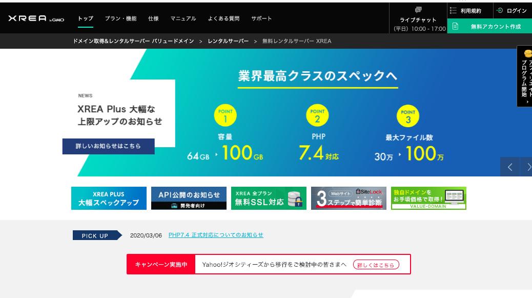 XREA Free (エクスリア 無料プラン)