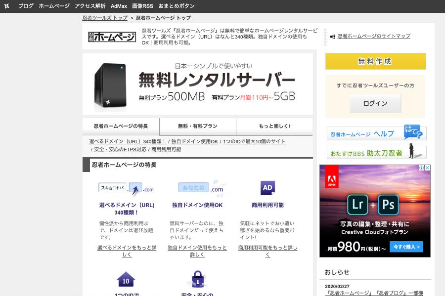 忍者ホームページ 無料レンタルサーバー