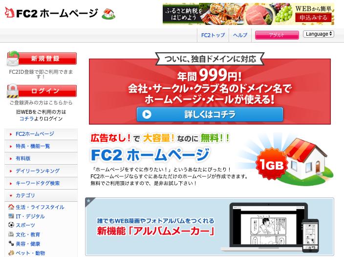 FC2ホームページ (無料版があるウェブサイト作成ツール)