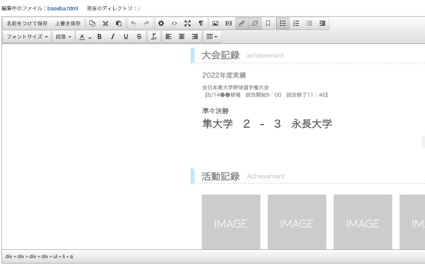 FC2ホームページ ・制作ツール画面
