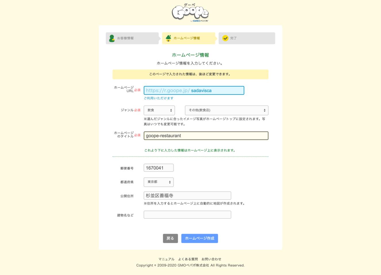 グーペに登録する・ホームページ情報を登録設定