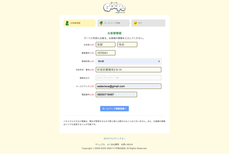 グーペに登録する・お客様情報(ユーザ情報)を登録