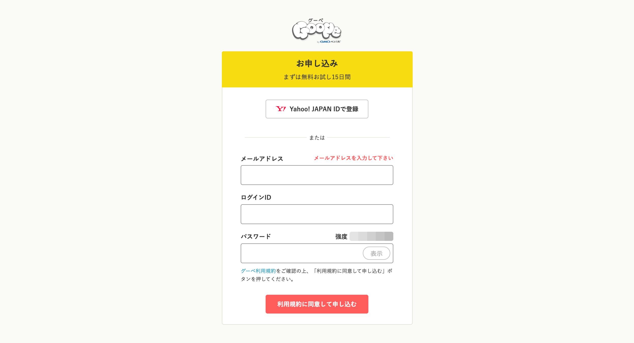 グーペに登録・無料体験する:メールアドレス・パスワード入力