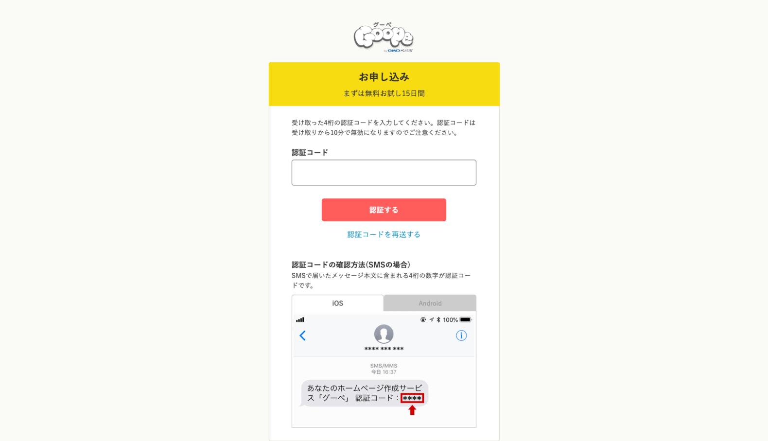 グーペに登録・無料体験する:電話番号・SMSで認証をする