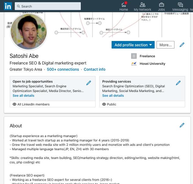 Linkedinのプロフィール・経歴を入力・充実させる