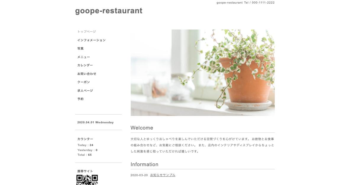 グーペ トップページのスライドショー画像