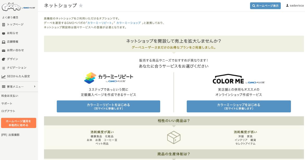 グーペ 有料プラン機能: ネットショップ