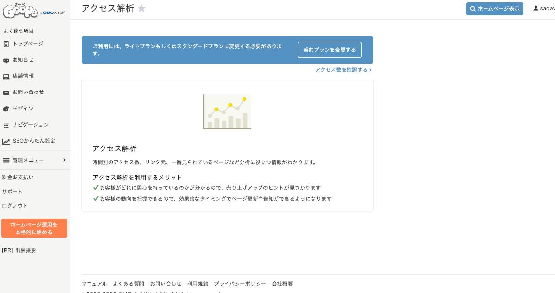 グーペのホームページのアクセス解析