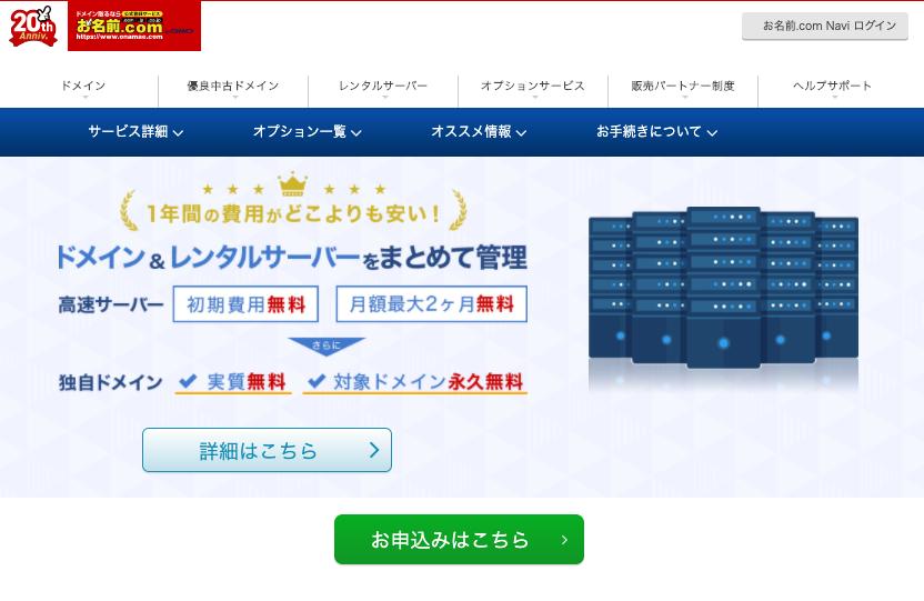 お名前ドットコム・レンタルサーバー: 24時間365日の手厚いサポート