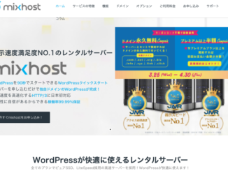 mixhost(ミックスホスト)レンタルサーバーのWordpress(ワードプレス)のインストールから使い方まで解説