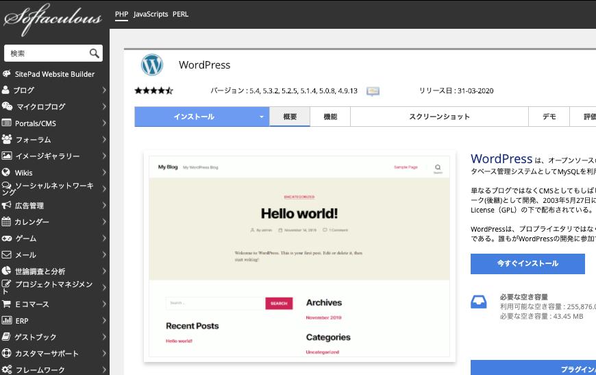 mixhost・WordPressをcPanelでインストールする