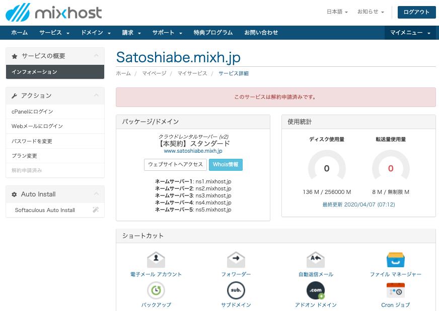 mixhost・マイメニュー:WordPressをcPanelでインストールする