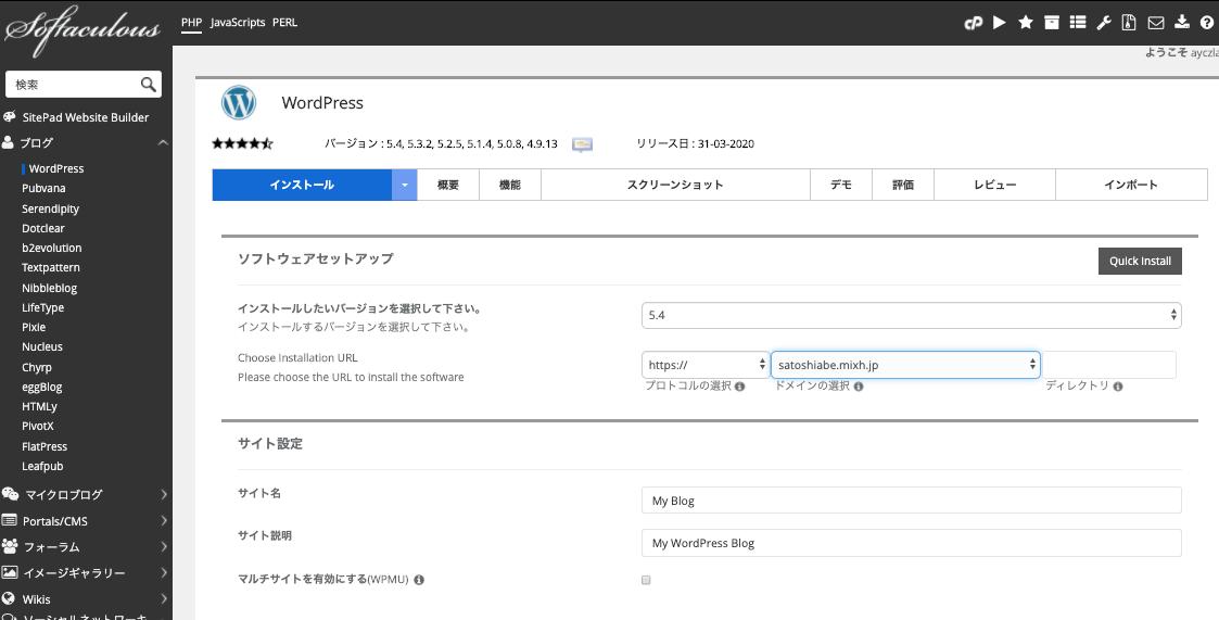 mixhost・Wordpressのインストール方法
