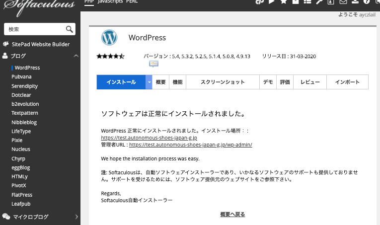 mixhost・Wordpressのダッシュボードにログイン