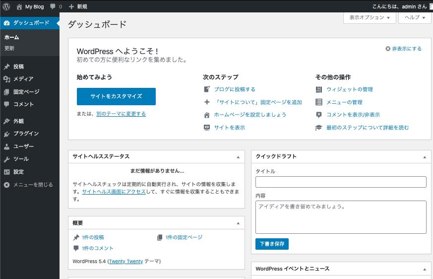 mixhost・WordPressインストール後のダッシュボードログイン