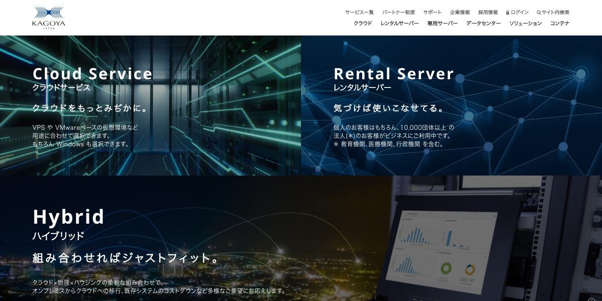 カゴヤ: 法人向け・実績豊富なレンタルサーバー