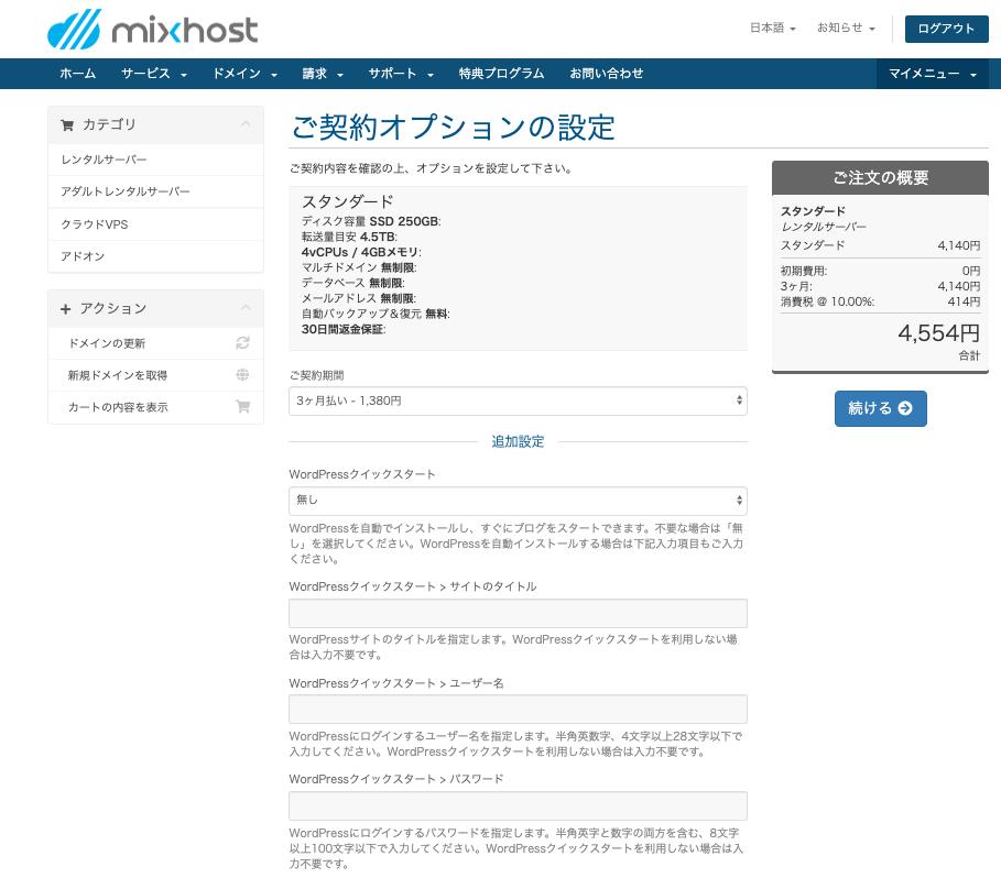 mixhost・WordPressクイックスタートでインストールする