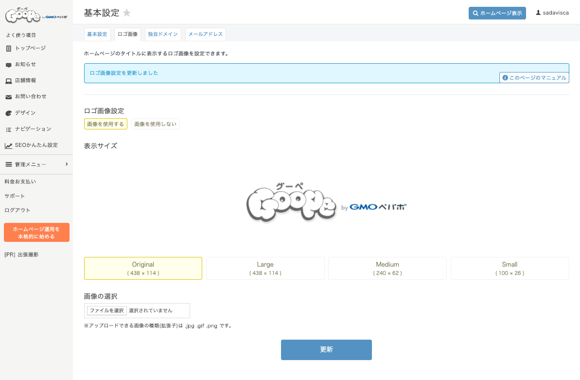 グーペ ホームページのロゴ画像の登録