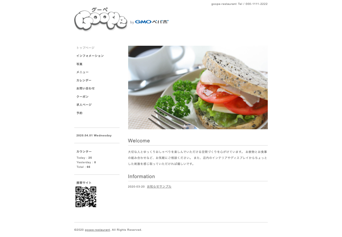 グーペ ホームページでのロゴ画像の表示