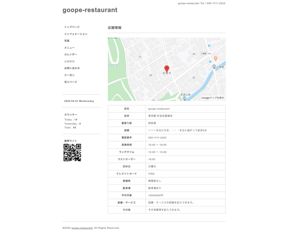 グーペ ホームページ/メニューの表示確認