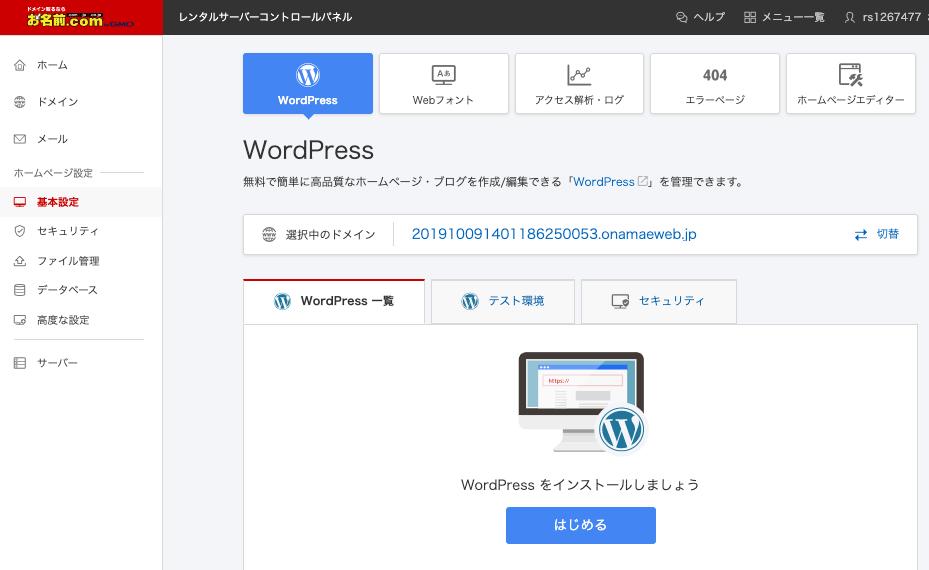 お名前ドットコム・WordPress簡単インストール