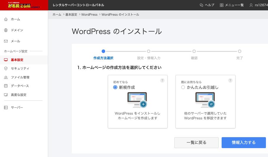 お名前ドットコム・WordPress:簡単インストールと移行の選択