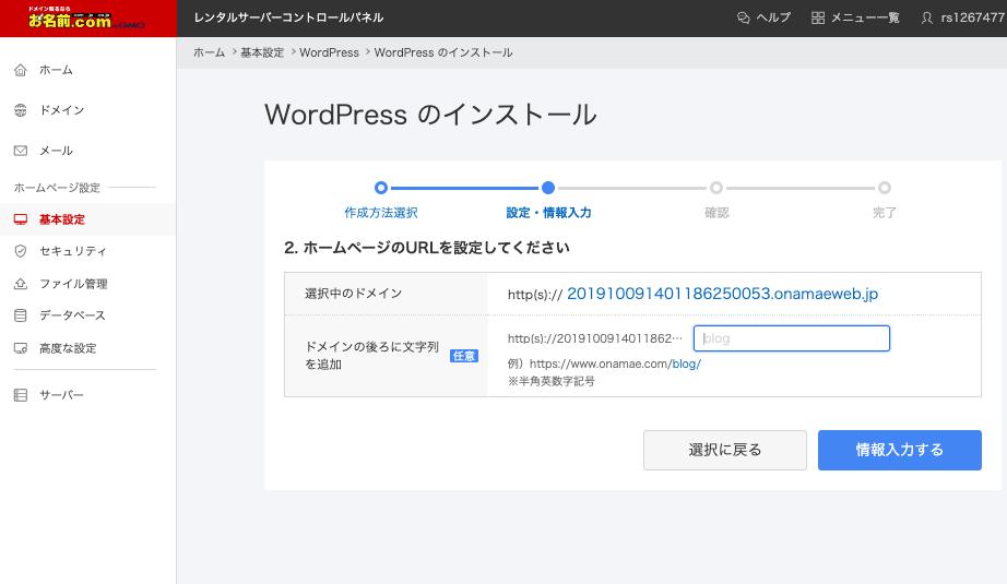 お名前ドットコム・WordPressインストール先ドメインURLの入力