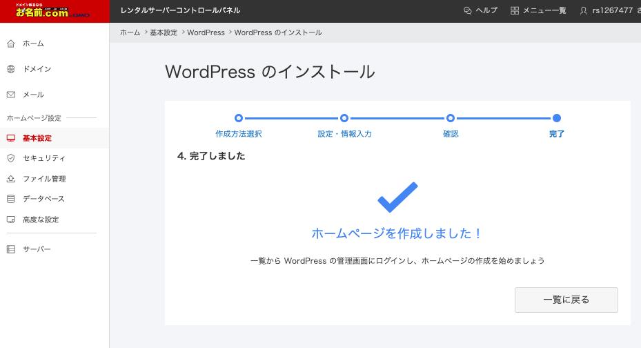 お名前ドットコム・WordPressインストールの完了画面