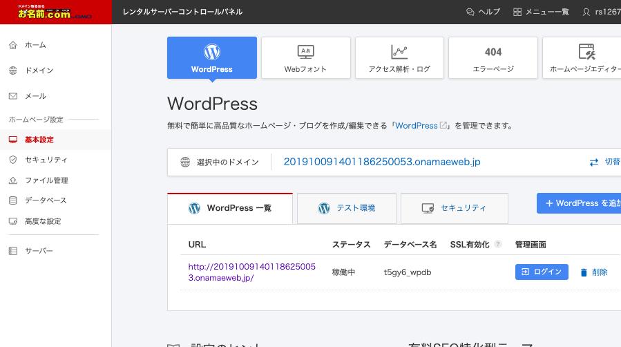 お名前ドットコム・WordPressインストール済のドメインURL一覧画面