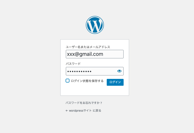 お名前ドットコム・WordPressダッシュボード(管理画面)へのログイン