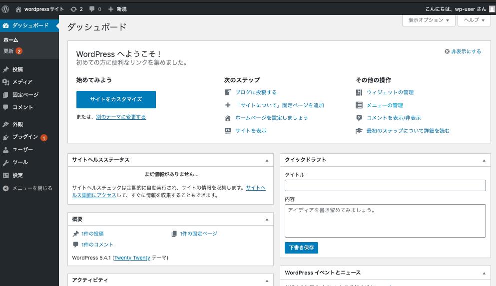 お名前ドットコム・WordPressダッシュボードと設定メニュー