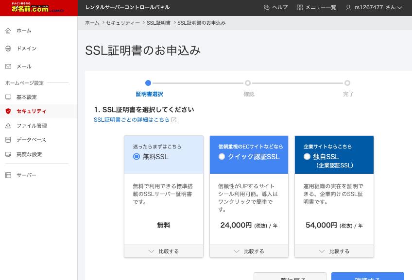 お名前ドットコム・WordPress:無料/有料のSSL証明書設定