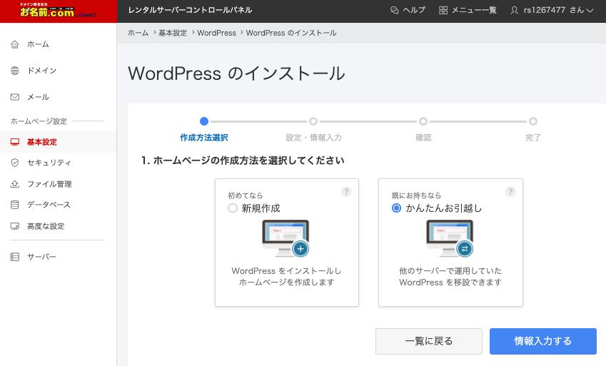 お名前ドットコム・WordPress:既存サイトからの移行(かんたんお引越し)