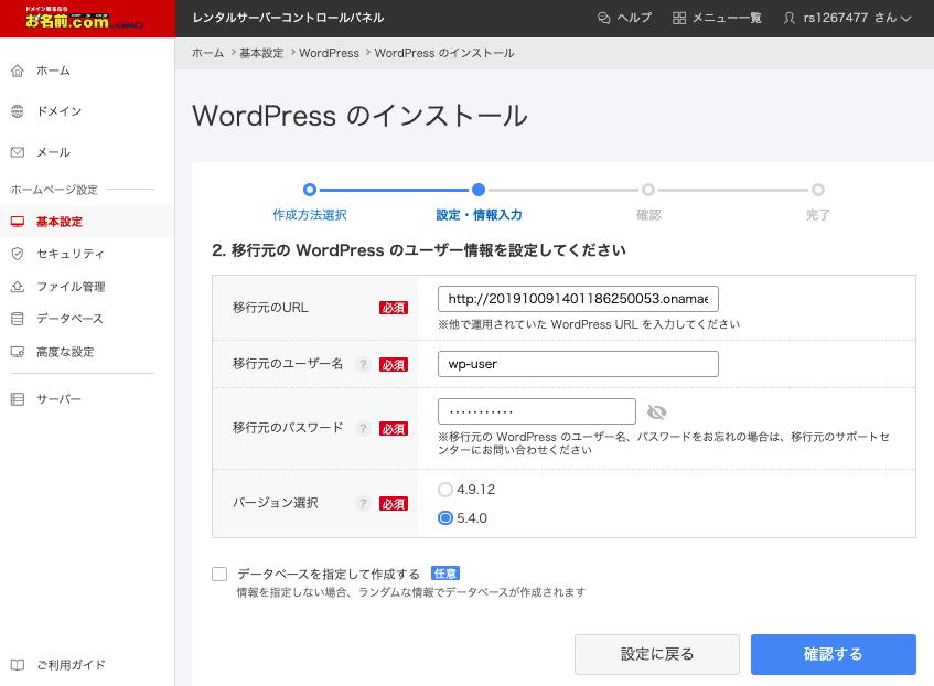 お名前ドットコム・WordPress移行/簡単お引越し:ログイン情報入力