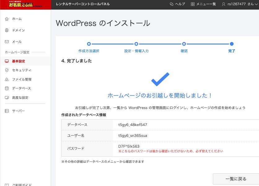 お名前ドットコム・WordPress既存サイトからの移行完了画面