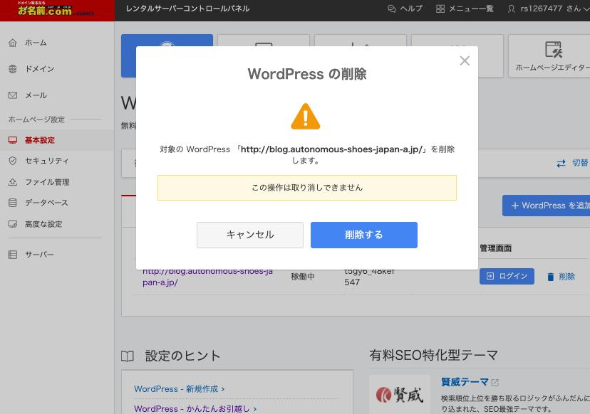 お名前ドットコム・WordPressのアンインストール(サイトの削除)