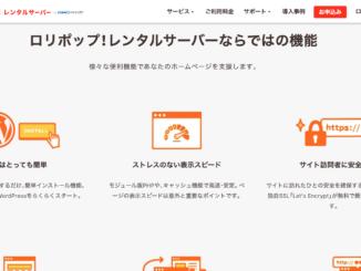 【ロリポップ・Wordpress(ワードプレス)】インストール・使い方・移行機能などを解説