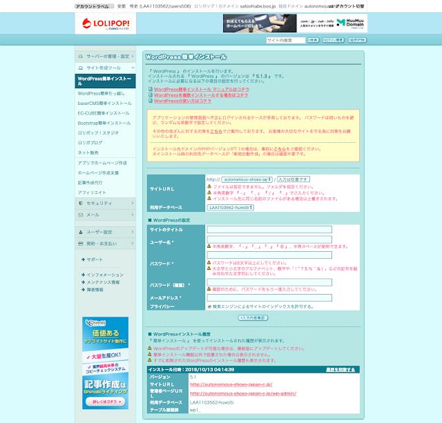 ロリポップ・Wordpress簡単インストール機能