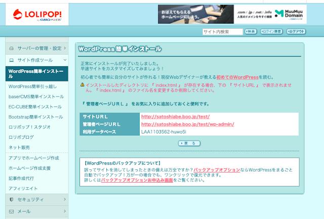 ロリポップでWordpressのインストール完了・ログイン情報が表示