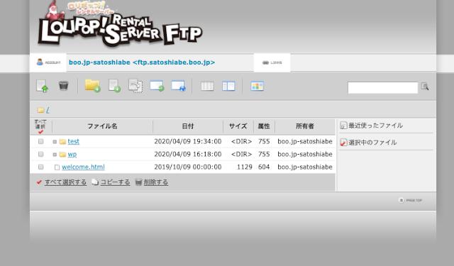 ロリポップ・Wordpressがインストールされた公開フォルダをFTPで確認