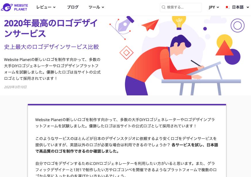 website planet・ロゴデザインサービスのおすすめ比較