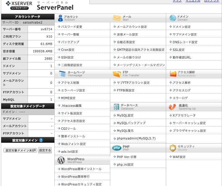エックスサーバーWordpree:管理画面にログイン